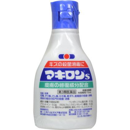 マキロンS 75ml[第3類医薬品]