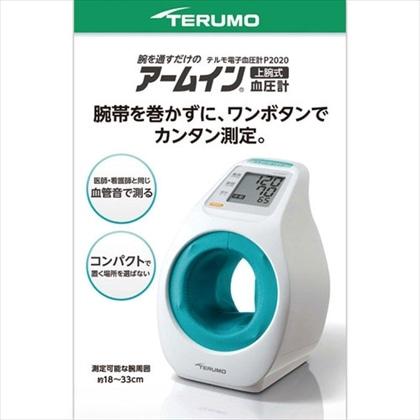 アームイン血圧計 テルモ電子血圧計 ES-P2020ZZ 1台