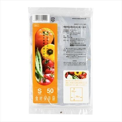 CFCDX-1食材保存袋S 50枚入