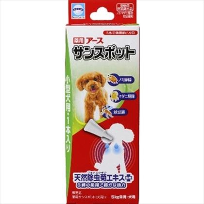 薬用アースサンスポット 小型犬用 0.8g