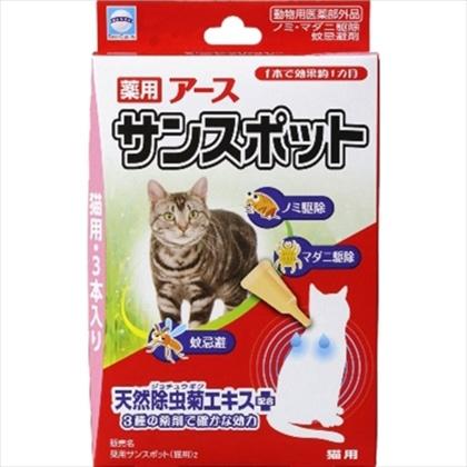 薬用アースサンスポット 猫用 0.8g×3本