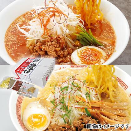 ひぐま生ラーメン ミックス 10食