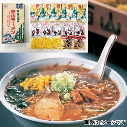 札幌西山ラーメン 10食