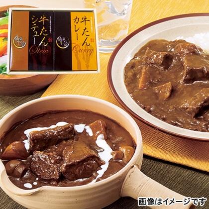 仙臺牛たん屋 シチュー・カレー 4袋
