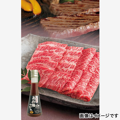 近江牛あみ焼用 あみ焼のたれ付