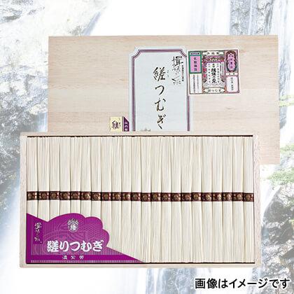 揖保乃糸縒つむぎ 22束