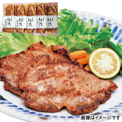 紅豚ロース味噌漬け(5枚入)