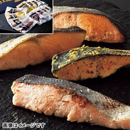 献上西別鮭 切身詰合せ味比べセット