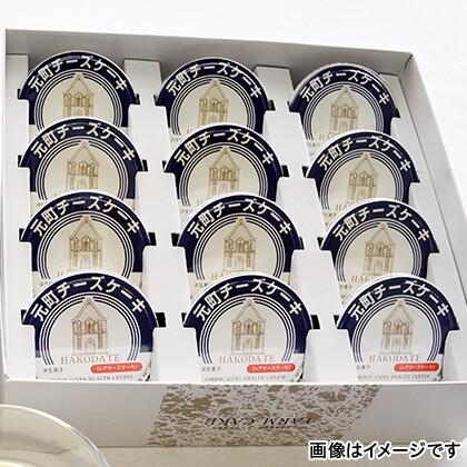 元町チーズケーキ 12個
