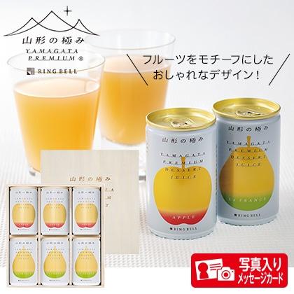 山形の極み プレミアムデザートジュース6本セットP 写真入りメッセージカード(有料)込