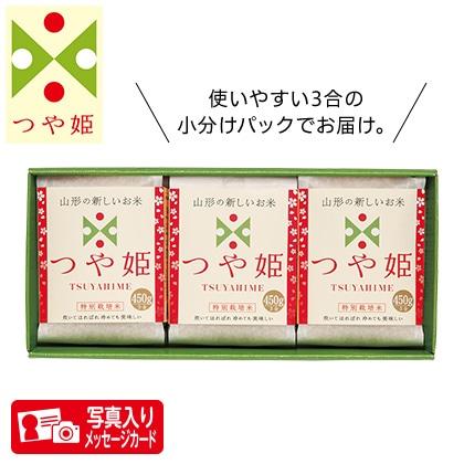 山形県産つや姫 3合×3個セットP 写真入りメッセージカード(有料)込