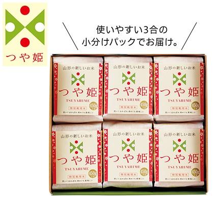 山形県産つや姫 3合×6個セット