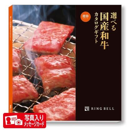 選べる国産和牛カタログギフト 健勝コースP 写真入りメッセージカード(有料)込
