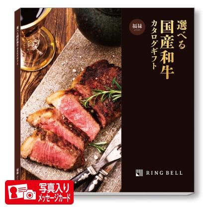 選べる国産和牛カタログギフト 福禄コースP 写真入りメッセージカード(有料)込
