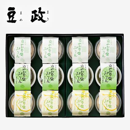 豆政 京のお豆腐ぷりん詰合せ(12個)
