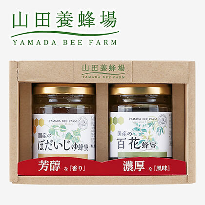 山田養蜂場 国産の完熟はちみつ『蜜比べ』(2種)