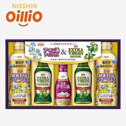 日清オリーブ油&アマニ油ギフト
