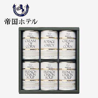 帝国ホテル スープ缶詰セットA