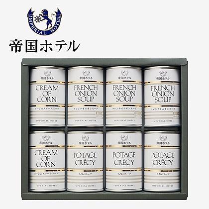 帝国ホテル スープ缶詰セットB