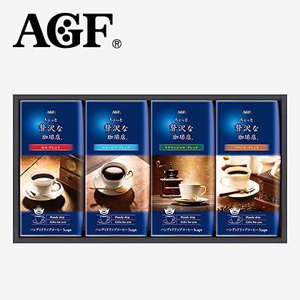 AGFちょっと贅沢な珈琲店ドリップコーヒーギフトB