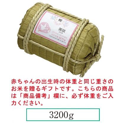 赤ちゃん俵米 天使の抱きごこち(女の子)(お名入れ)