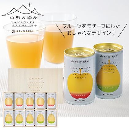 山形の極み プレミアムデザートジュース10本セット
