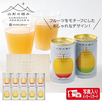 山形の極み プレミアムデザートジュース10本セットP