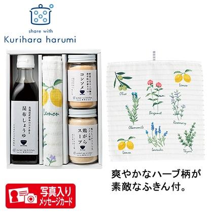 栗原はるみ 調味料&ハーブステッチふきんセットP