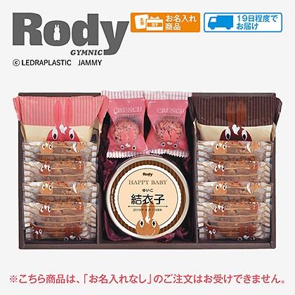 ロディ 缶ケーキ&スイーツセット(お名入れ)B