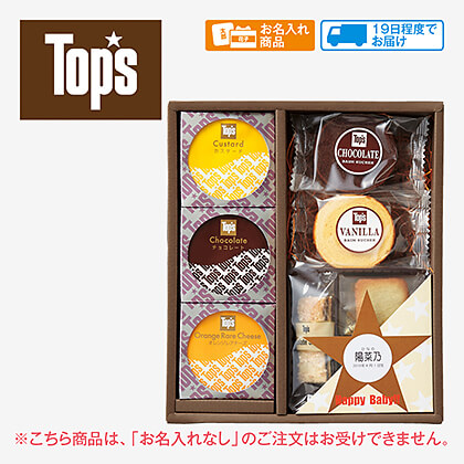 Top's アソートギフト(お名入れ)B
