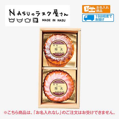 NASUのラスク屋さん ミニプリンケーキ詰合せ(お名入れ)A