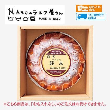 NASUのラスク屋さん プリンケーキ(お名入れ)B