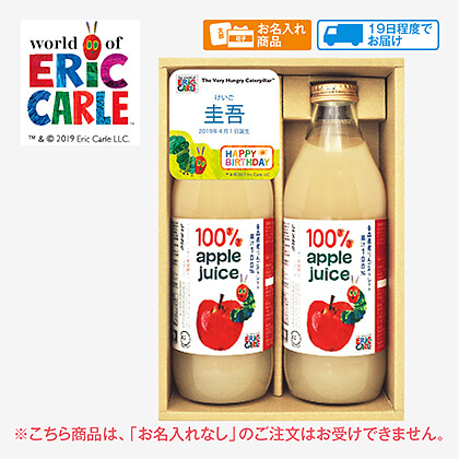 はらぺこあおむし 青森県産りんごジュース(お名入れ)A