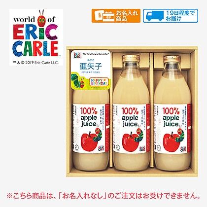 はらぺこあおむし 青森県産りんごジュース(お名入れ)B