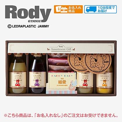 ロディ ジュース&クッキーセット(お名入れ)