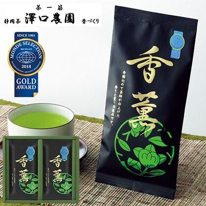 澤口農園製茶 モンドセレクション金賞の詰合せA