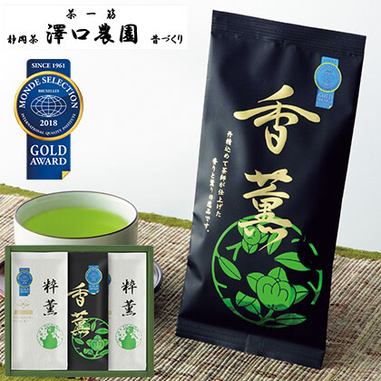 澤口農園製茶 モンドセレクション金賞の詰合せB
