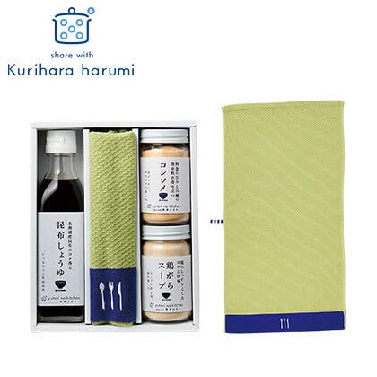 栗原はるみ 調味料&ワイドふきんセット