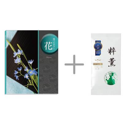 選べるギフト 花コース+澤口農園製茶 粋薫