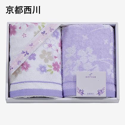 京都西川 フェイスタオル2枚セット