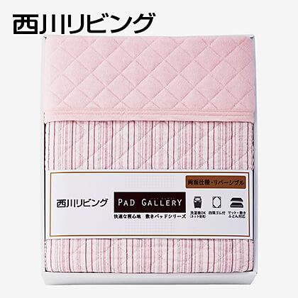 両面使える敷きパッド(しじら&シンカーパイル) ピンク