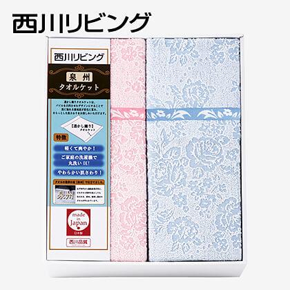 西川リビング 日本製ジャカード織タオルケット2枚セット