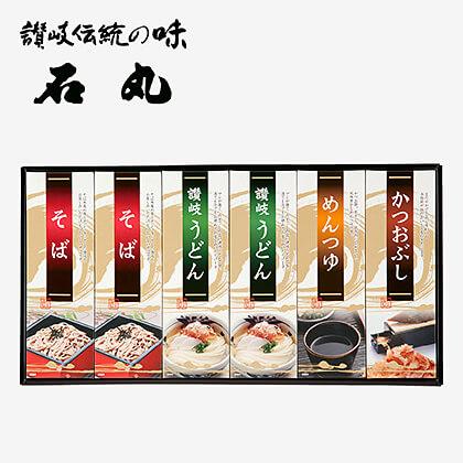 石丸製麺 こだわりの麺詰合せ B