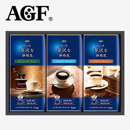 AGFちょっと贅沢な珈琲店ドリップコーヒーギフト A
