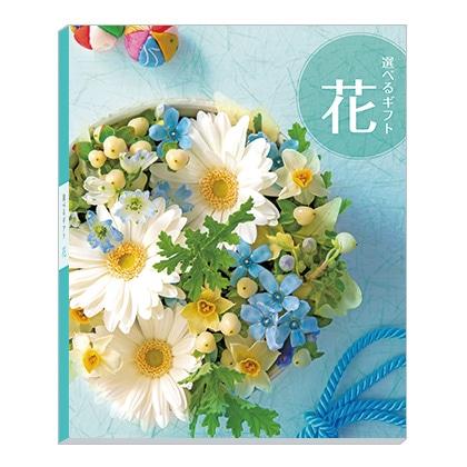 選べるギフト 花コース