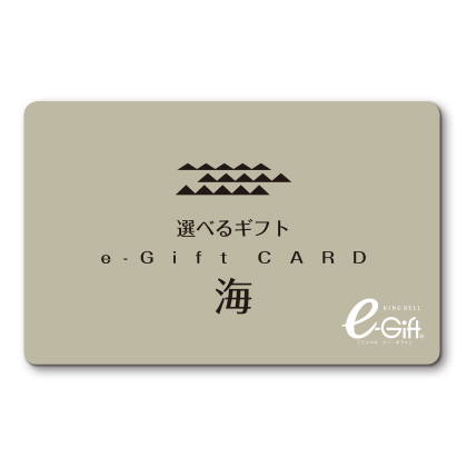 選べるギフト 海コース(e−Gift) 写真入りメッセージカード(有料)込