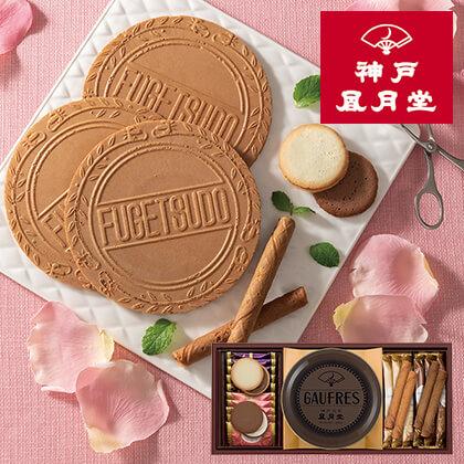 神戸風月堂 ゴーフル・焼菓子2種セット 写真入りメッセージカード(有料)込