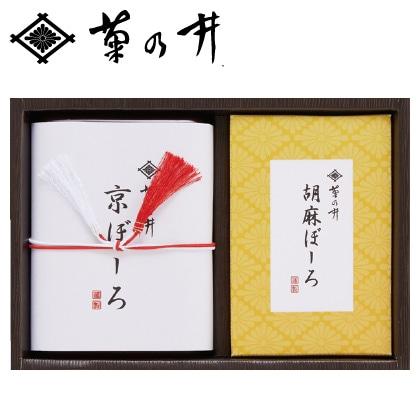 菊乃井 京ぼーろセット2個 写真入りメッセージカード(有料)込