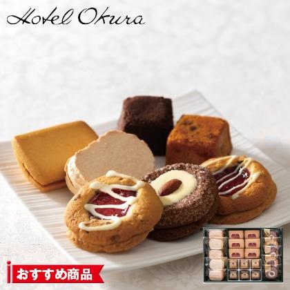 ホテルオークラ 洋菓子詰合せA 写真入りメッセージカード(有料)込