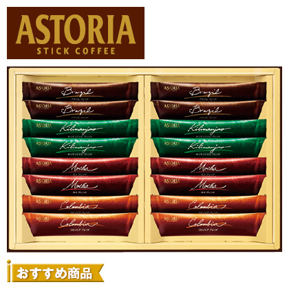 アストリア プレミアスティックコーヒーA 写真入りメッセージカード(有料)込